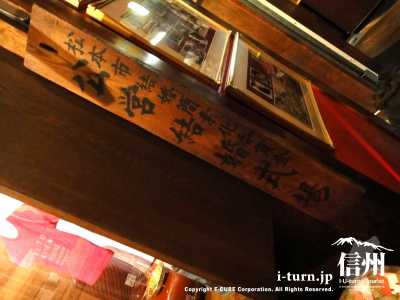 公営結婚式場の木製看板