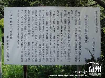 常楽寺の欄間説明