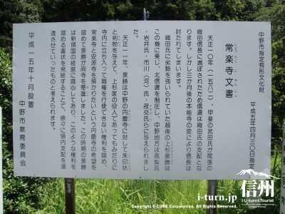 常楽寺の文書説明