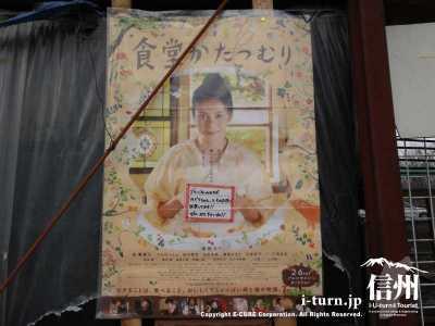 食堂かたつむりの映画ポスター