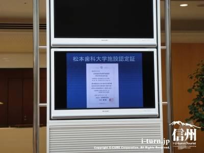 松本歯科大学施設認定証
