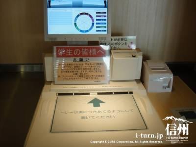 栄養分計算機