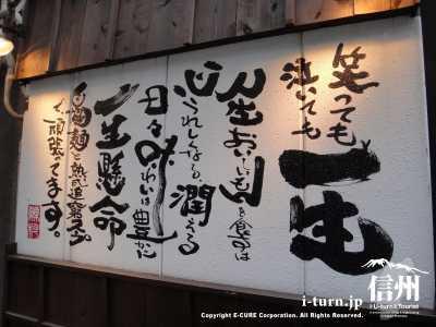 壁面にメッセージ