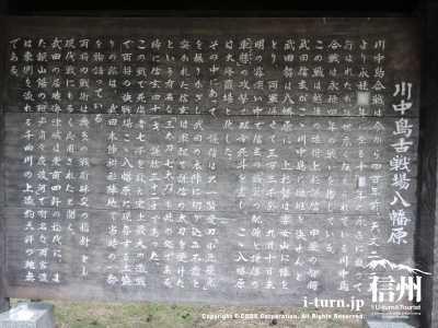 川中島古戦場八幡原の説明内容