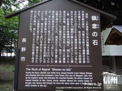 執念の石説明書き