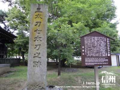 三太刀七太刀乃跡の碑