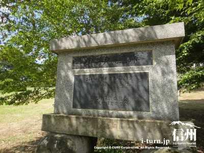 史跡指定の石碑