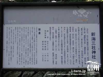 新海三社神社の説明書き