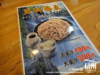 更科蕎麦のメニュー