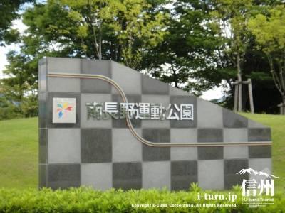 南長野運動公園入口の看板