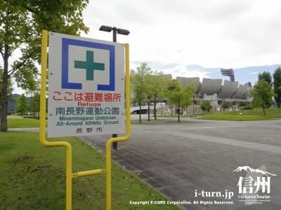 南長野運動公園は避難場所