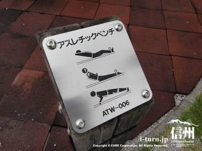 アスレチックベンチの説明