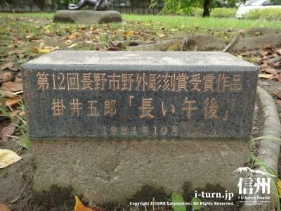 長野市屋外彫刻賞受賞作品