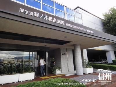 篠ノ井総合病院の名前が入ったパラペット