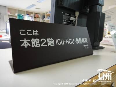 ICU・HCU・救急病棟