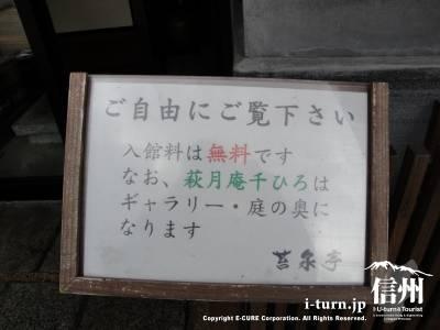 苔泉亭「萩月庵」千ひろの案内