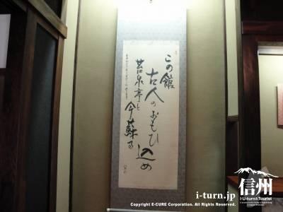 苔泉亭「萩月庵」千ひろの掛け軸