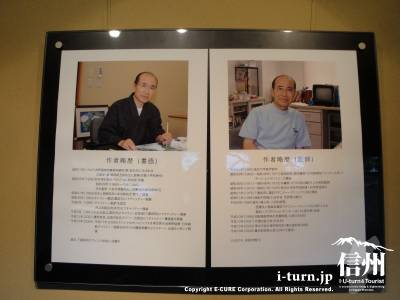 苔泉亭「萩月庵」千ひろの作者略歴根津先生の略歴