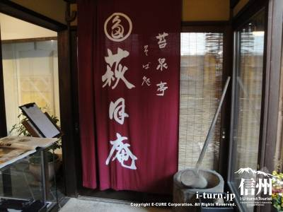 苔泉亭「萩月庵」千ひろの入り口