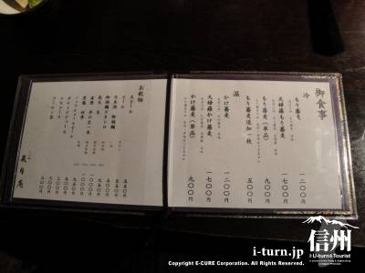 苔泉亭「萩月庵」千ひろのお昼の食事メニュー