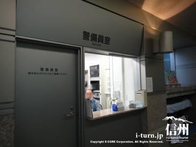 長野市民病院の警備員室