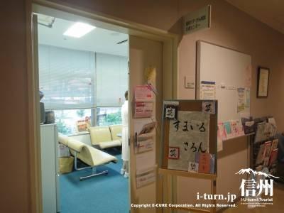 長野市民病院の緩和ケア・がん相談支援センター