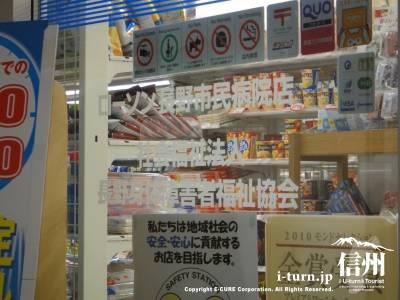 長野市民病院にあるローソンの入口ガラス