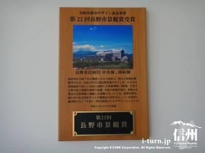 長野市民病院にある景観賞受賞の盾