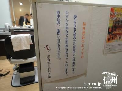 長野市民病院の床屋にある福祉理容のご案内