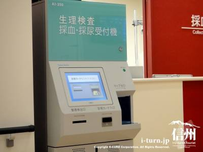生理検査・採血・採尿受付機