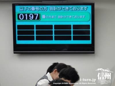 会計番号表示機