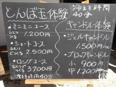 とんぼ玉体験の料金表