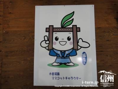 木曽福島のゆるキャラ「福ちゃん」