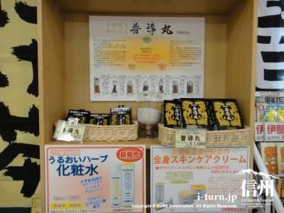 日野製薬製品コーナー