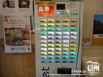 食券販売機