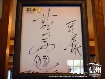 荻原健一さんのサイン