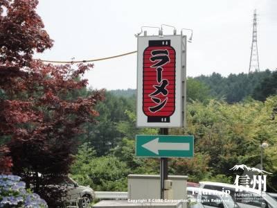 塩尻峠にある親ゆずりの味のラーメン看板