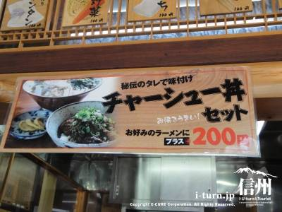 親ゆずりの味のチャーシュー丼メニュー