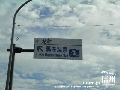 道路標識馬曲温泉