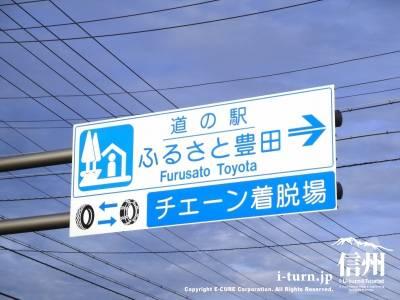 道の駅ふるさと豊田の道路看板