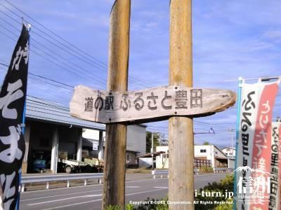 道の駅ふるさと豊田の入口にある木の看板