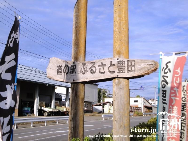 道の駅 ふるさと豊田>