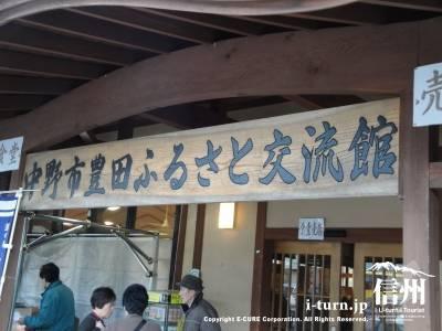 道の駅ふるさと豊田の交流館入口