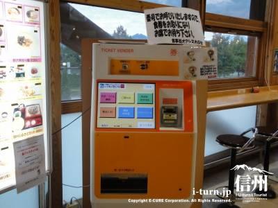 道の駅オアシスレストランの自動食券販売機