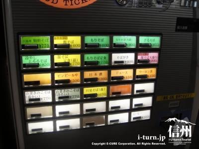 かやぶきの館の券売機ボタン