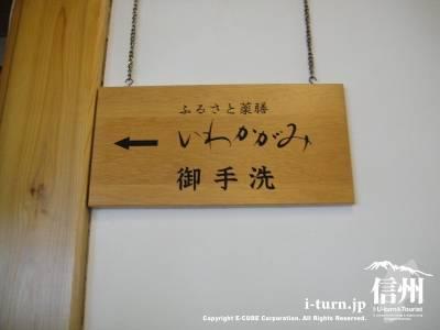 トイレ名の書かれた木の看板「いわかがみ」