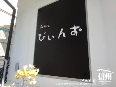和かふぇびいんずの壁面にある看板