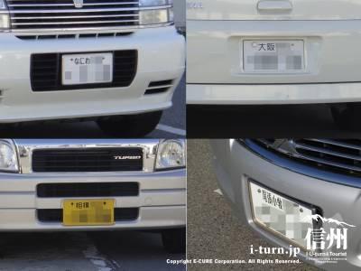 なにわ・大阪・相模・尾張小牧ナンバーの車