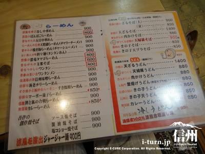 メニュー 麺系