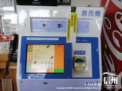 タッチパネルの発券機
